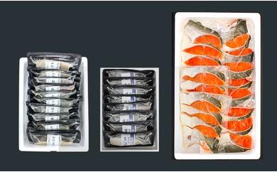 503-215 マルイリ魚心漬5種10切Ⅱ1704+銀ダラ粕漬8切Ⅱ1706+紅鮭(甘口)姿切り