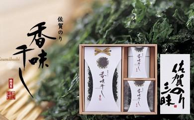 """佐賀のり 海苔の香りと味わい""""香味干しセット"""" No.02268"""