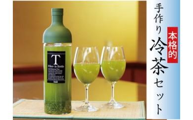 503-029 手作り冷茶セットB