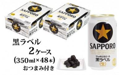 503-198 焼津工場出荷 サッポロ黒ラベル 350ml×2ケース(おつまみ付)