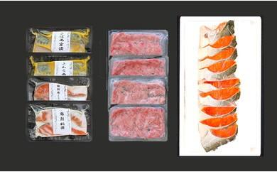 403-049 天然紅鮭片身+漬け魚バラエティーセット+王様女王様たたきセット2