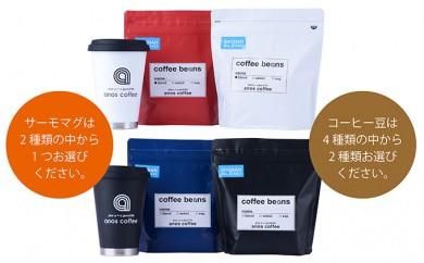 [№5940-0051][anos coffee]サーモマグ(330ml)&Shonan Blend 200g×2袋