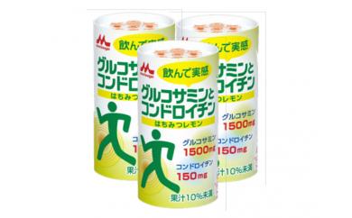 0010-21-03.森永の健康飲料シリーズ 「グルコサミンとコンドロイチン」