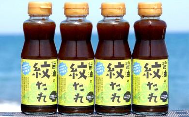 10-57 醤油の紋たれ(6本)
