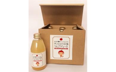 [№5737-0078]サンふじ100%ジュース(200ml) 6本