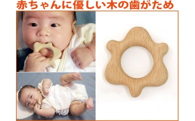 005-002赤ちゃんに優しい木のおしゃぶり・歯がため「おむすびころりん」