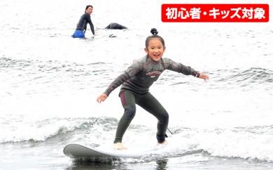 [№5940-0058]ROCKDANCE 【初心者・キッズ】サーフィンスクール