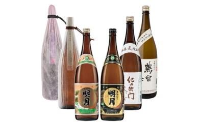 明石酒造飲み比べ1800ml×6本セット(R)