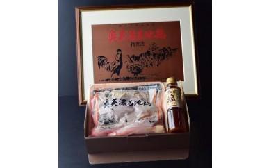 2002 奥美濃古地鶏鍋セット