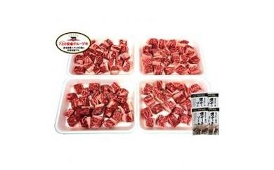 【720牧場グループ牛】 牛バラ肉サイコロステーキ(450g×4パック)
