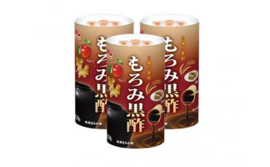 0010-21-02.森永の健康飲料シリーズ 「5種の素材 もろみ黒酢」