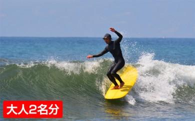 [№5940-0039]湘南平塚で体験!サーフィンスクールチケット(大人2名分)