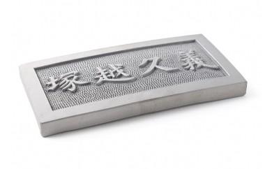 [№5674-0282]手彫りのいぶし銀表札【横4文字】