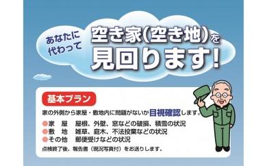 【A5201】小樽市シルバー人材センター「空き家(空き地)見回りサービス」