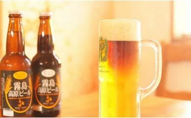 A-113 国産!霧島高原ビール6本セット(ブロンド3本、ガーネット3本)瓶ビール各330mlを2種飲み比べ♪ 地ビール小瓶はご自宅用・御贈答用にもおすすめ【河内菌本舗】