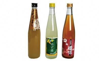 B-25 高木酒造発!高知特産の果実の香り3種セット