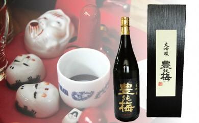 D-5 高木酒造発!大吟醸原酒【ギフト】