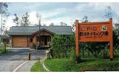 歌才オートキャンプ場「ル・ピック」キャンプ用具フルセットレンタル 1泊分