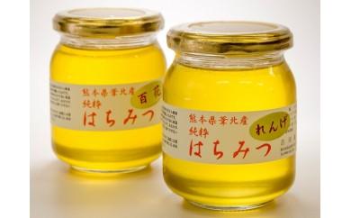 №91-12蜂蜜セット(れんげ蜂蜜、百花蜂蜜)