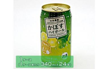 No.095 かぼすハイボール