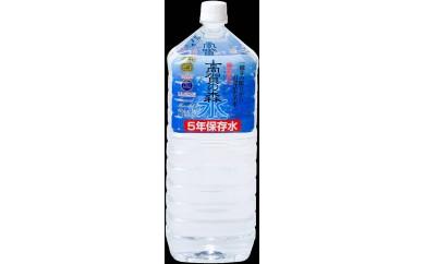 S10-22 高賀の森水 5年保存水 2000ml 6本入り 2ケース