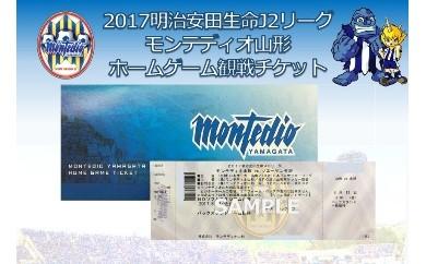 AN01 モンテディオ山形ホームゲーム観戦チケット(バックスタンド席・ペア)