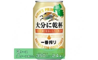 No.097 【数量・期間限定】一番搾り 大分に乾杯(3ケース)【4pt】