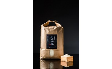 30P 【平成30年産 新米予約】極上のコシヒカリ「708米(なおやまい) 【黒】」