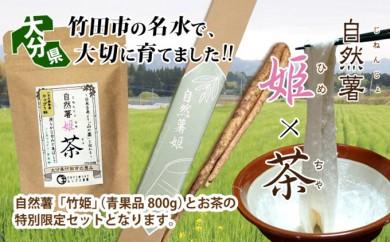 [№5632-0075]自然薯 竹姫(800g)・自然薯茶セット