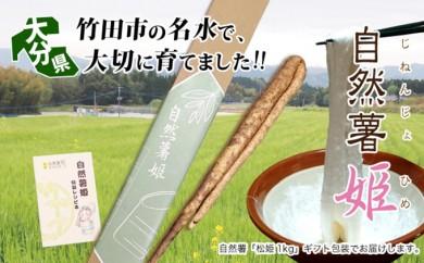[№5632-0074]自然薯姫 「松姫」(1kg)