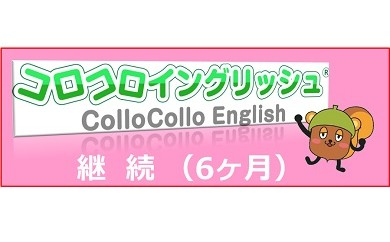 c-0019 コロコロイングリッシュ(継続者用)