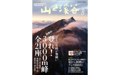 025-01雑誌「山と渓谷」年間定期購読
