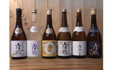 H-7◆土佐鶴「特等酒呑みくらべ」