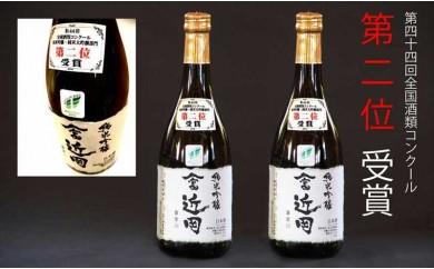 C-5.純米吟醸「やま富近岡」2本セット