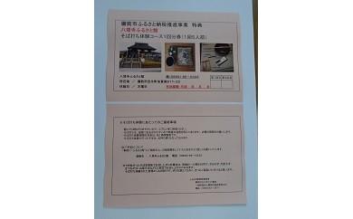 A-0017 八塔寺ふるさと館 そば打ち体験コース