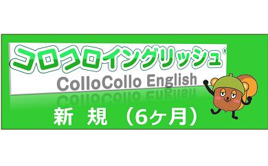 c-0018 コロコロイングリッシュ(新規)