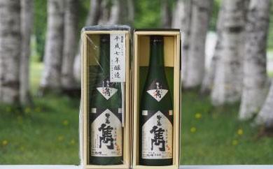 HMG111 【日本酒】 地酒・わしの尾 純米大吟醸酒 雋【せん】平成7年醸造古酒セット<限定20セット>