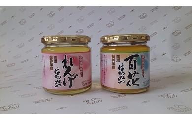 A-0038 岡山県産れんげ蜂蜜300g、百花蜂蜜300g各1本