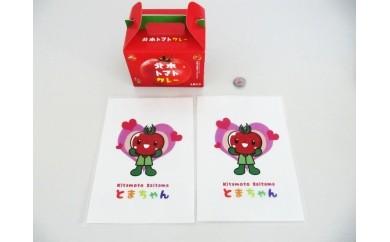 北本トマトカレー(中)クリアファイル&缶バッジセット