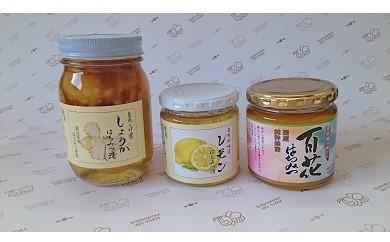 A-0039 岡山県産百花蜂蜜300g、レモン・しょうが蜂蜜漬け
