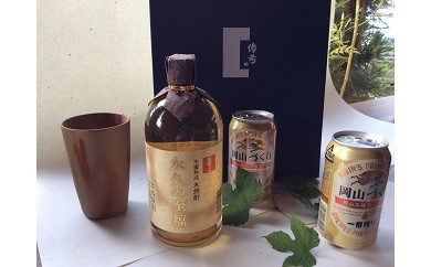 A-0043 岡山づくりビールと岡山焼酎飲み比べカップセット