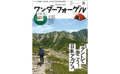 012-06雑誌「ワンダーフォーゲル」年間定期購読