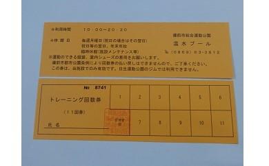 A-0016 備前市温水プール内トレーニングルーム使用回数券