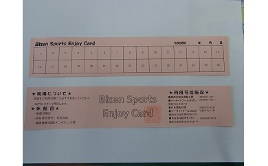 A-0015 びぜんスポーツエンジョイカード