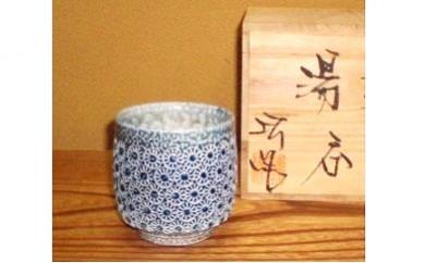B703 丸田窯 塩釉 花文湯呑