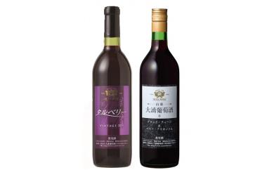 338 タルベリー&大浦葡萄酒(赤)
