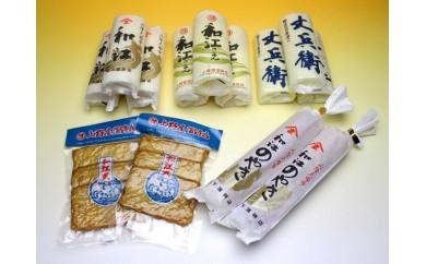 B202 大田の蒲鉾セット