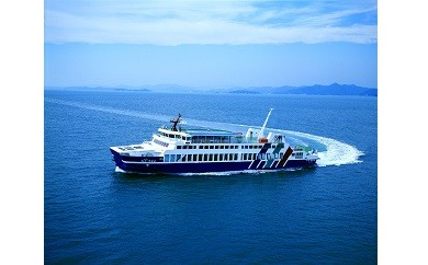 C-0007 瀬戸内観光汽船 乗用車ペア片道チケット
