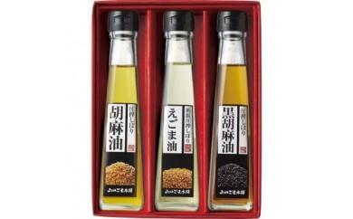 健康油(えごま油・胡麻油・黒胡麻油)3種セット