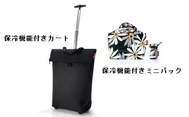F-0022 保冷機能付き スリムカートと保冷バッグ